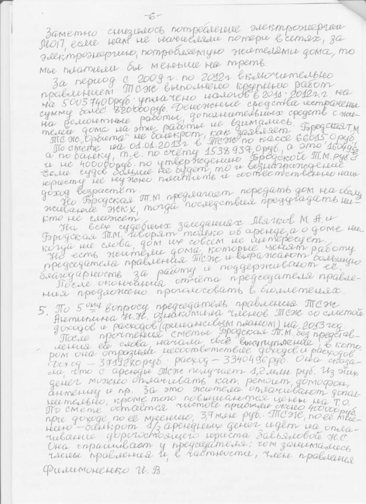 6 Протокол общего отчетно-перевыборочного собрания членов ТСЖ 21.04.2013Протокол общего тчетно-перевыборочного собрания членов ТСЖ 21.04.2013