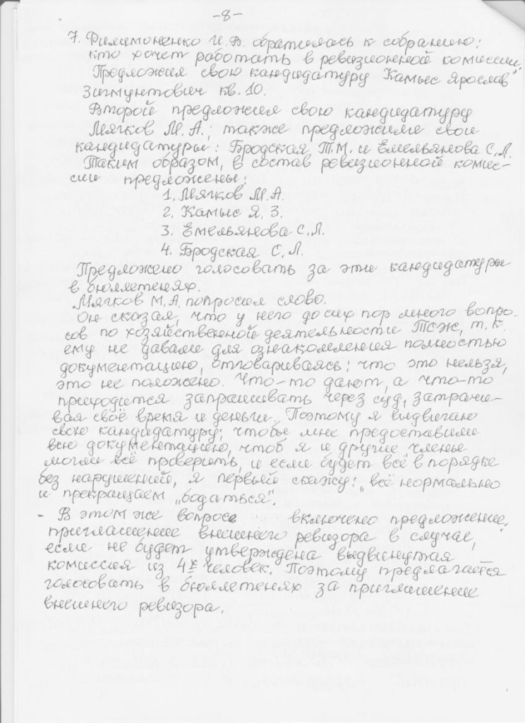 8 Протокол общего отчетно-перевыборочного собрания членов ТСЖ 21.04.2013Протокол общего тчетно-перевыборочного собрания членов ТСЖ 21.04.2013