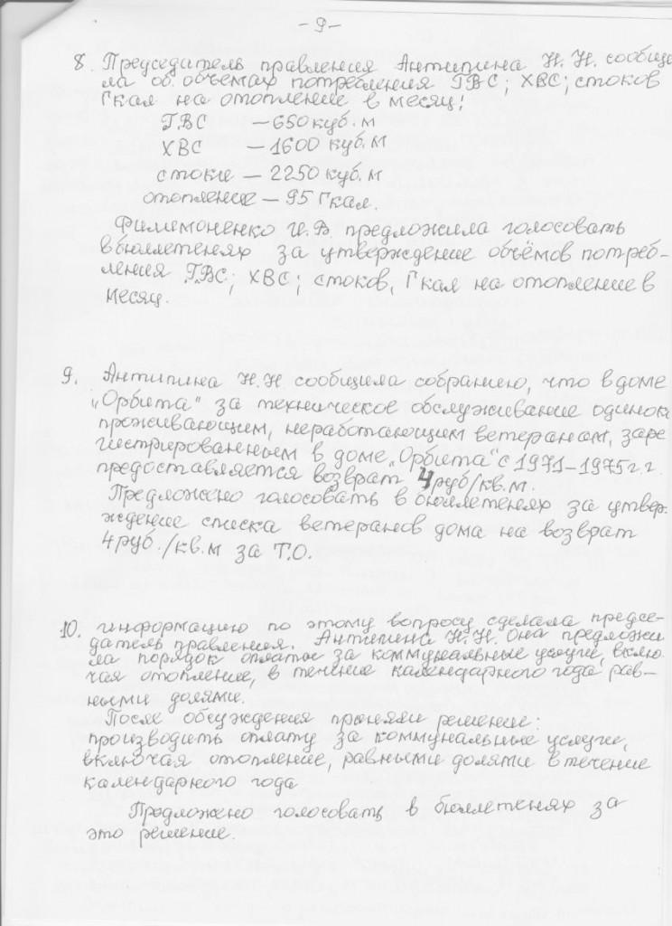 9 Протокол общего отчетно-перевыборочного собрания членов ТСЖ 21.04.2013Протокол общего тчетно-перевыборочного собрания членов ТСЖ 21.04.2013