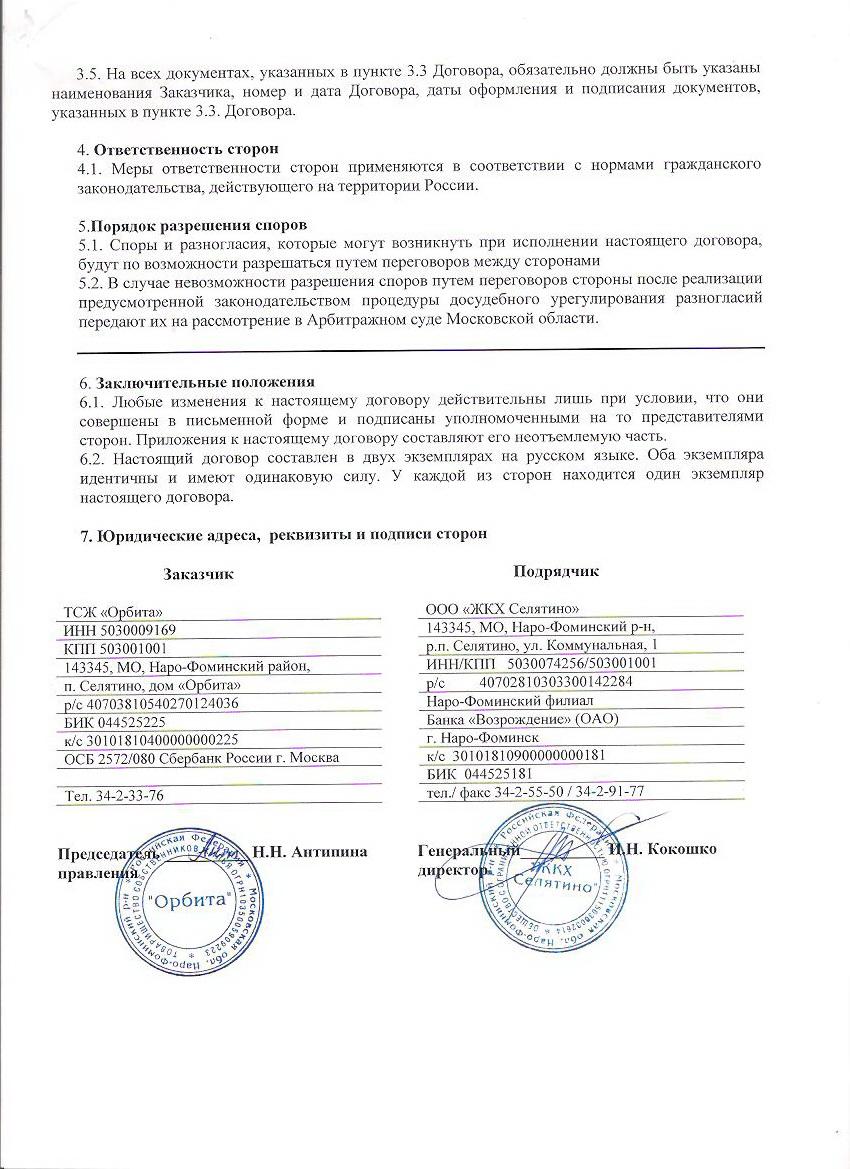 Договор на ремонт подъезда №8 2