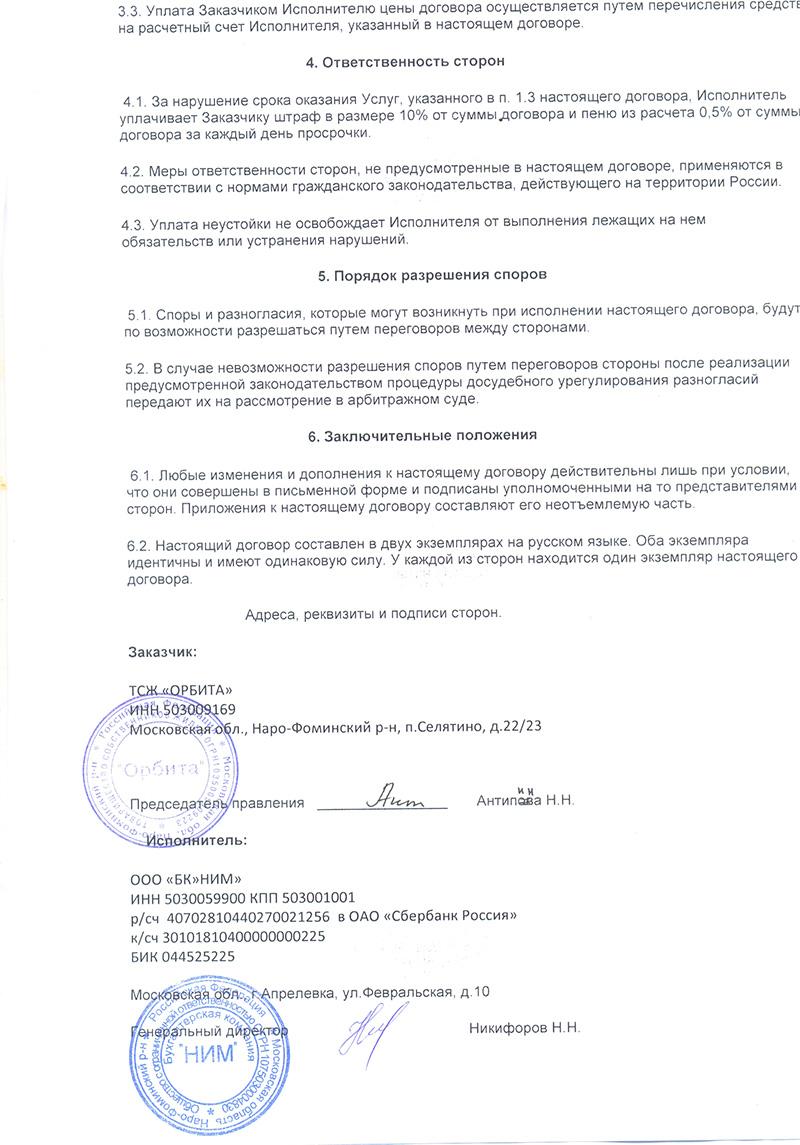 Отчет фин д ТСЖ 2015-2