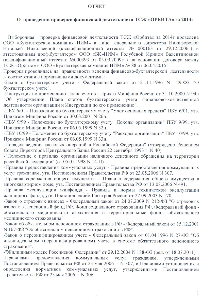 Отчет фин д ТСЖ 2015-3