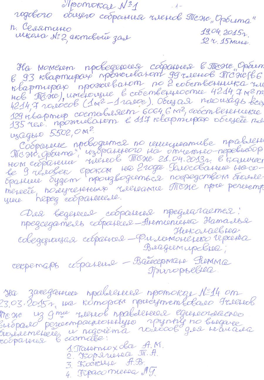 Протокол годового собрания 2015 1