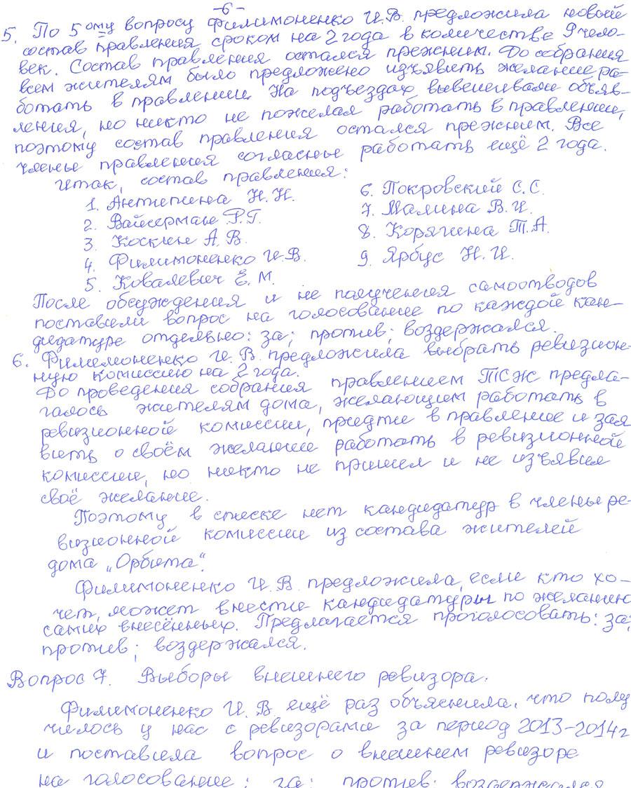 Протокол годового собрания 2015 6