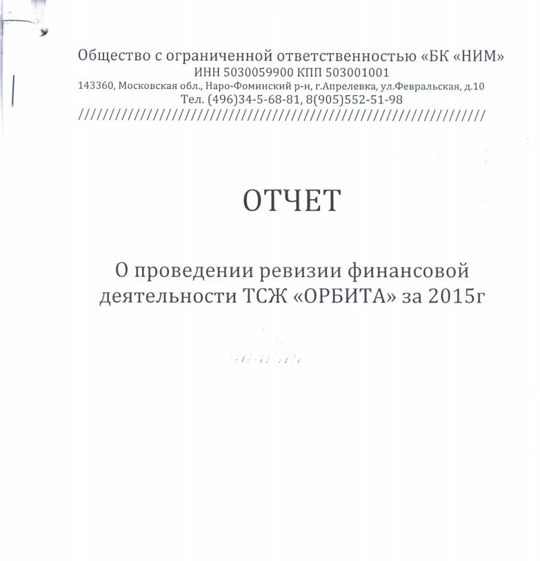 Отчет ревизии фин деят 2015 - 000