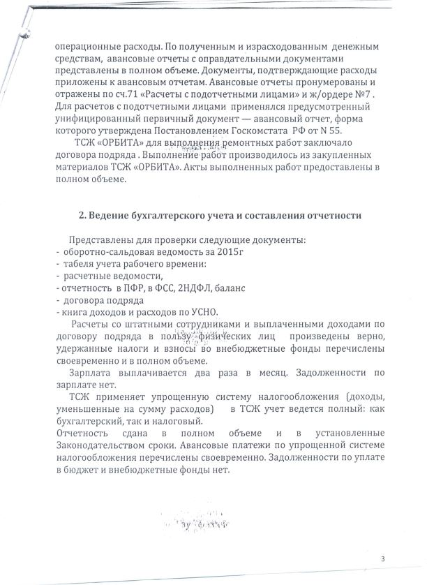 Отчет ревизии фин деят 2015 - 003