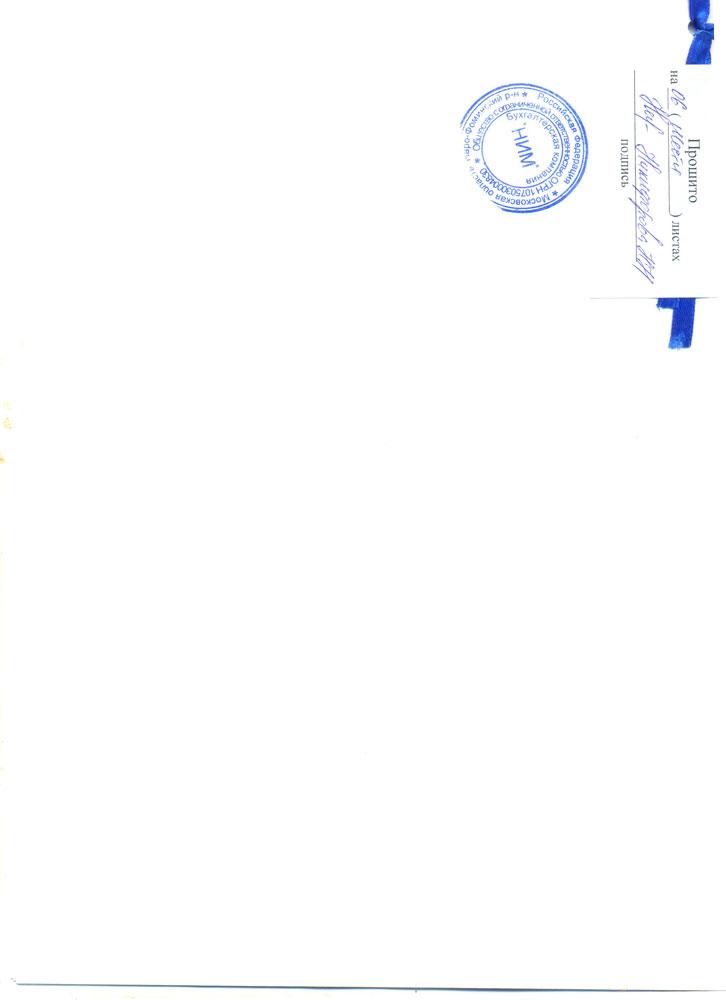 """Отчет о проведении ревизии финансовой деятельности СТЖ """"Орбита"""" за 2017 год"""